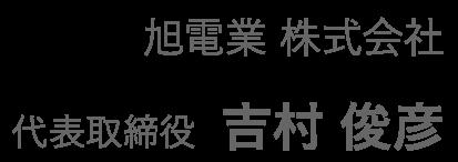 旭電業株式会社 代表取締役吉村俊彦