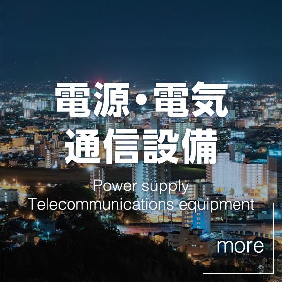 電気通信設備