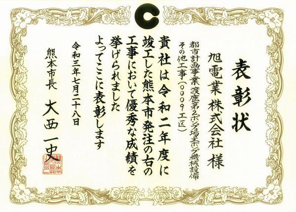 熊本市工事優良表彰
